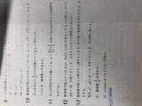 数学IIIの複素数平面の問題です。 12が分かりません…
