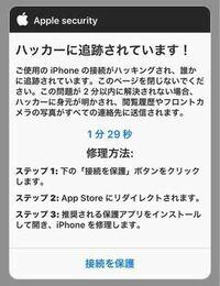 """突然""""ハッカーに追跡されています!""""という画面になったのですが詐欺ですか?突然の事で、アプリをインストールして、開けちゃいました!後から見ると、 アプリを開けた途端に、お金を取られるみたい なんですが…。怖いです"""