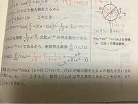 数学3、青チャの解答ですが、この矢印の変形がわかりません。どうしてこうできるのですか。