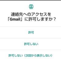 アハモ(ahamo)に切り替え検討してますが ドコモキャリアメールをgmailに切り替え 設定しましたが 下記メッセージ出ました これは 許可 押して良いですか? 情報漏れの心配有りますか?  全然詳しく無いので聞きた...