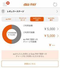 au payについて、auかんたん決済で、利用可能額は残っているのに、au payにチャージ出来ません。同月に5000円チャージして、残りの5000円もチャージしようとしたら、チャージ可能額が1000円未満です。と表示され...