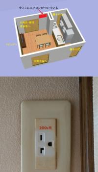 エアコンを買い替えたく思っています。おすすめを教えてください。 20年ほど前に築100年近い古民家をフルリフォームした、首都圏の木造一軒家です。  買い替えたいのは12畳のダイニングキッチンのエアコン。  画像1枚目は、webで簡単に間取り図が作れるというので、私が作った簡易的なもので、 それには反映されていないのですが、ダイニング部とキッチン部の天井の高さが異なっています。 ダ...