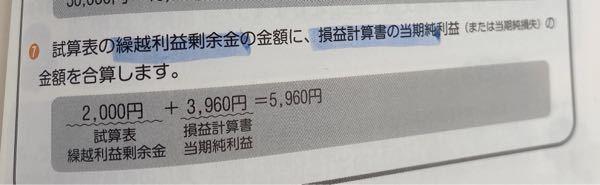 もし、画像の損益計算書が当期純損失であった場合でも、 2000円プラス3960円なのですか? 損失だからといってマイナスにはならないのでしょうか、?
