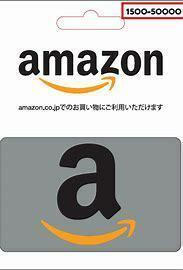 コンビニにあるアマゾンギフト券で下の画像のようなカードがあったのですがどのようにして買うのでしょうか? 店員に1500円だしたら1500円のギフト券が買えるということでしょうか?回答よろしくお願いし...