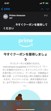 Amazonプライムからメールが届いたんですが、これは詐欺メールですか?