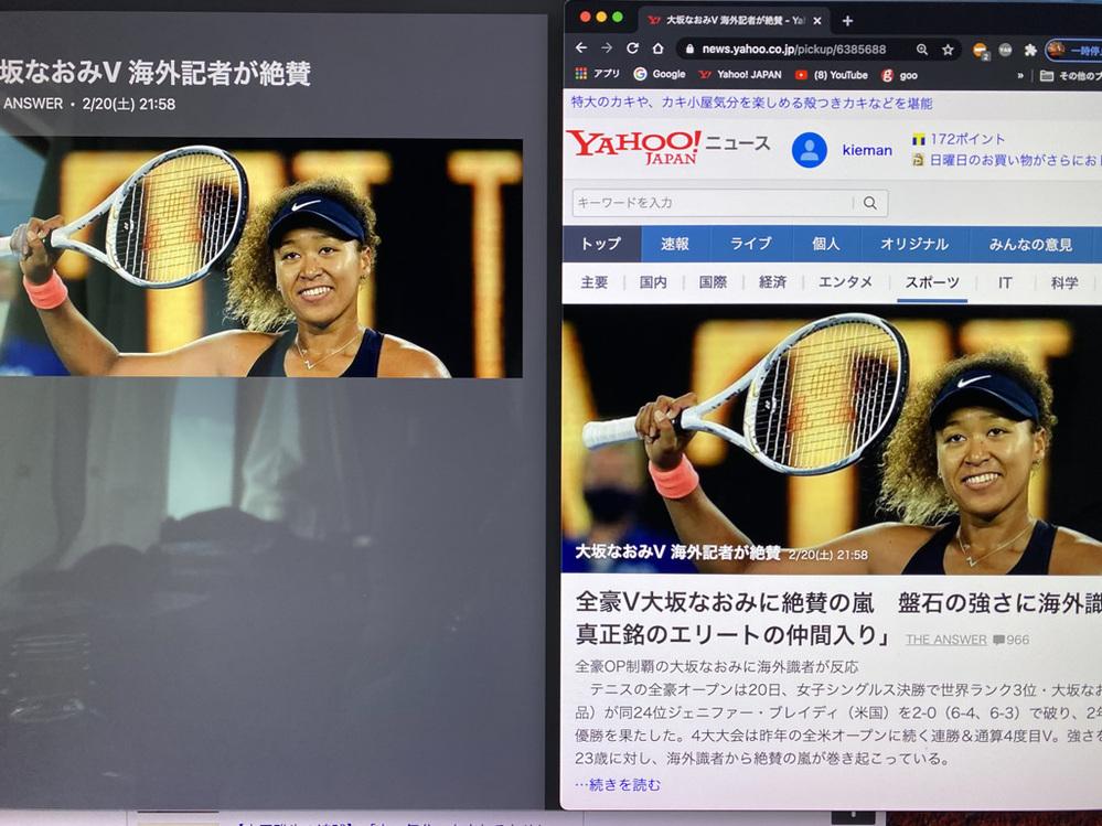 imacのサファリでyahooを開くと、グレー背景の文字のみの表示で 通常のニュース画面のようになりません。 グレー表示部以外をクリックすると、通常の見慣れた画面になりますが ページを移動すると...