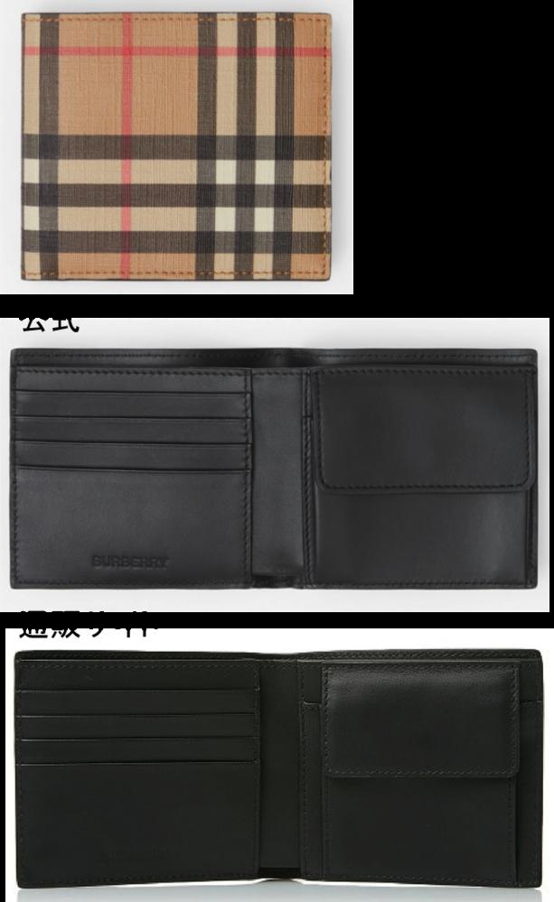 バーバリー詳しい方教えてください。 下図、二つ折り、コインケース付きの財布について、 内面の写真を、公式サイトと、大手通販サイト(BUY**、楽*市場) で比較すると、コイン部分の幅が違います。 大手