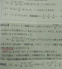 マクローリン展開の積分剰余項で、 (1)の解答の最初の不等号はなぜ成り立つのですか? xが0から1の間では、e^xよりe^1が大きいからですか?