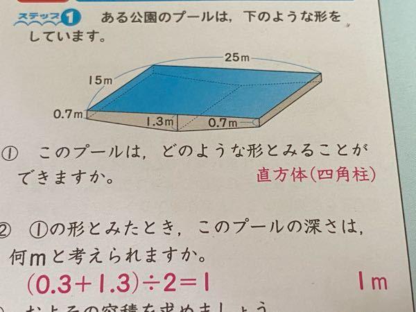 小6算数について質問です。 画像の②(①の形とみたとき~)の式の、0.3はどこから出てきたんですか? 解説求めます。