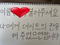 ヨントンで 名前呼んでください デートに誘ってください と伝えたいのですが、韓国語あってますか?