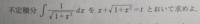 これはtanθと置いても解けますが、なぜこの置き方で解くものが散見されるのですか? 大学数学と繋がりがあるのですか? 双曲線関数と繋がってるとか聞いたことがありますが、あまり頭のなかで整理できていないの...