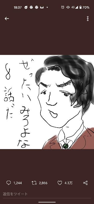 中村倫也が書いた絵どう思いますか?