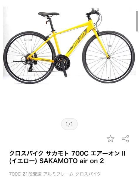 先日自転車屋さんで クロスバイク サカモト 700C エアーオン II (イエロー) SAKAMOTO air on 2 を購入しました。こういった自転車は初めてなので使う際の注意点や、過去に使...