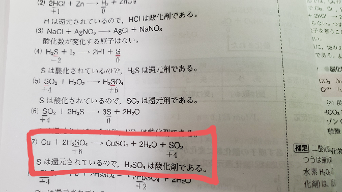 化学基礎 酸化剤・還元剤について。 写真の赤枠の問題 Sに着目してるのに、なぜCuSO4のSには着目しないのでしょうか? 化学基礎の知識でわかる範囲の、できるだけ簡単説明をお願いします!