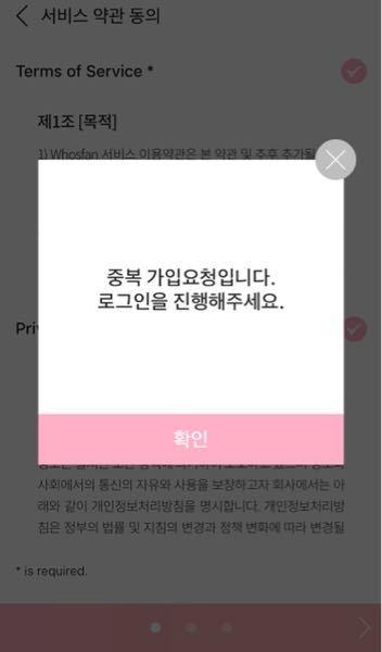 kingdomの投票に必要な「whosfan」を入れてログインしようとすると、下の画面がいつもでてくるんですけどどうすればログインできますか? kpop jo1 bts exo seventee...