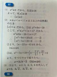 整数問題で、ガウス記号の問題について質問です。 【問題】 方程式 a²+18=9[x] .…… ① について,次の問いに答えよ.ただし, [x]はxを超えない最大の整数を表す.  (2) n を2以上の自然数とするとき, n≦<n+1 をみたす①の解x を n で表し, n のとりうる値の範囲を求めよ.  【質問】 解答の最後に出てくる、「よってx=3√n-2」の導き方がわからないので...