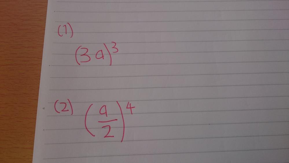 この指数の計算ですがやり方を教えてください?
