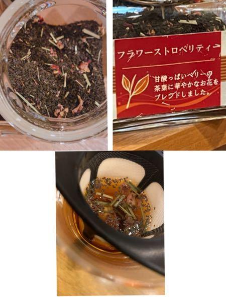 紅茶についてなのですが(お茶かもしれないのですが) 食事にたまに行くお店に葉っぱを容器に入れてお湯をつぐタイプのやつがあるのですが、そこにある紅茶を家でも飲みたいと思って店員さんに伺ったのですが 業者