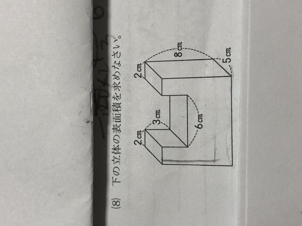 子どもの算数の宿題で分からないことがあります。 表面積の求め方を教えて下さい。 よろしくお願いします。