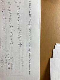 数学IIの微分・積分についての質問です。これの答えはどうなりますか?