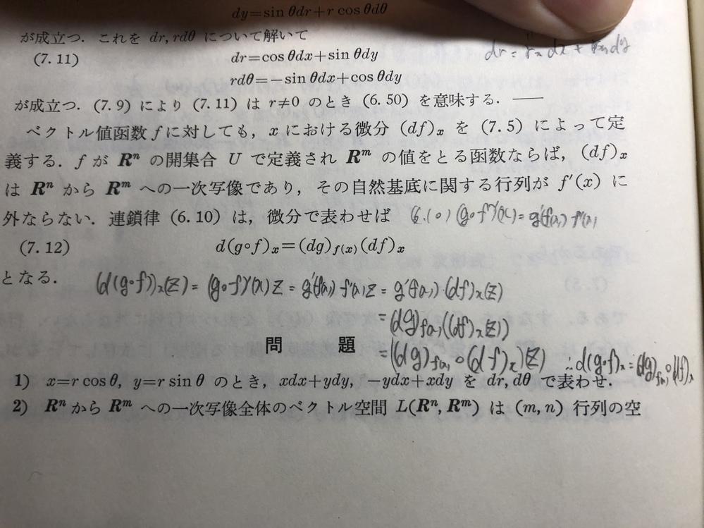 解析入門 ページ148の 微分 に関して質問です。 微分で表せば以降、7.12の等式についてですが、以下の変形から導いた最後のものと7.12は一緒でしょうか? 合っていれば何故7.12は、合成関...