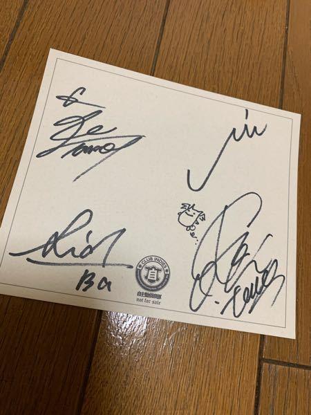 誰のサインかわかる方、教えてください。 自主盤倶楽部と書いてあるのでビジュアル系バンドの物と思われます。