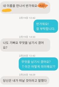 韓国語で会話をしていたのですが、下の画像のようなことを言われました。 意味がわからなかったので、どういう意味か聞いたのですが、返ってきた言葉も理解できませんでした、、、  この後に日本語で「すみません、理解に苦しんでおります 」と送ったら、잘지내(お元気で)と言われてしまいました。  翻訳機にかけてもよく分からず、モヤモヤしてます。  韓国語がわかる方、教えてください