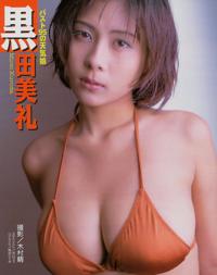 グラビアアイドルだった 黒田美礼さん・青木裕子さん・根本はるみさん  誰が一番好きでしたか?