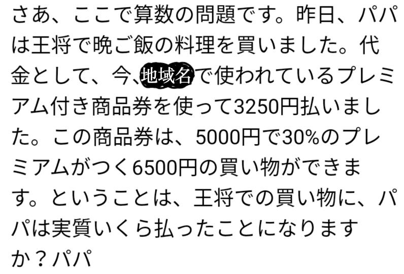 お父さんから下のような算数の問題を出されました。 写真を見てください。 これって3250円に3250円の30%を足せばいいってことですか? 算数、数学が苦手なので教えていただきたいです!!