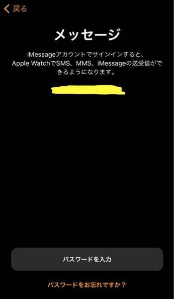 AppleWatchSEの初期設定でこのような画面が出るのですが、表示されているAppleIDが変更する前のものが出てきてしまいます。(以前変更済み) なのでここから進めません、、 どうすれば...