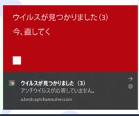 AdGuard VPNについて。  ここ数日、ウイルスに感染していますと、画像の表示がパソコンの右下に出てくるようになりました。 一日に20回近く出てきます。  広告を表示しなくするとか、悪いソフトではなさそうなのでインストールしてみたのですが、相変わらず出てきます。  どうすれば表示されなくなりますか?