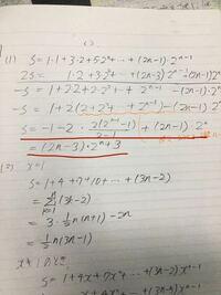 数学b 数列の和 赤線の計算過程を教えて下さい