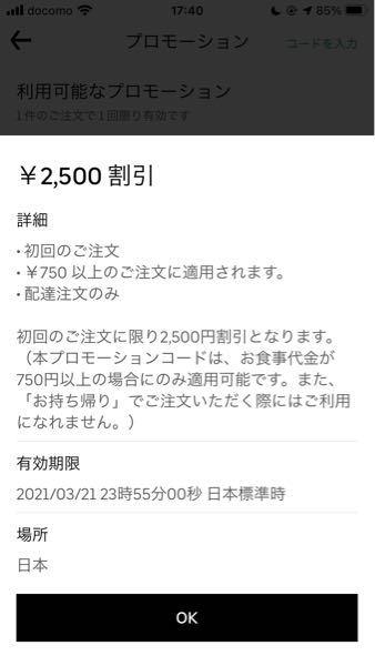 こちらのクーポンなのですが、初回限定ということは、今日一度クーポンを使わずに安いものでUberEATSを利用し、次回この2500円のチケットを使おう、というのはできないということですか?