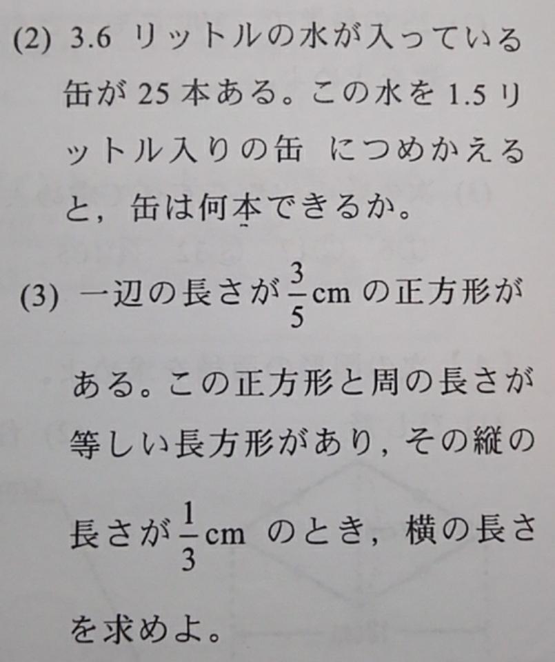 6年生です式と解き方わからないので教えて下さいお願いします。