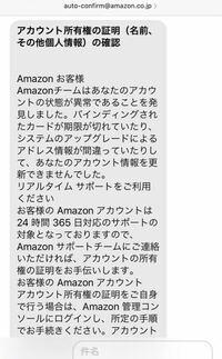 Amazonの偽メールについて 先頃、Amazonからメールが来ました 「アカウント所有権の証明」という題名なのですが、数日以内に解決しないとアカウントを削除すると書いてあります  検索をかけてみると、偽メールであるという情報がたくさん出てきました そうなると、あとは放っておくだけになるのですが、1つだけ懸念事項があり、質問します  それは相手のメールアドレスが、 auto-confirm@...