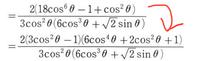 数学の赤くマークした部分の変形がわかりません。この因数分解の考え方を教えてください。