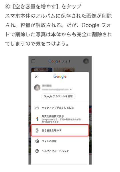 Googleフォトを昨日ダウンロードしました。 教えてください。 そもそもダウンロードした目的は、iPhoneの容量がパンパンなので、容量を減らしたいと思ったからです。 ❶写真にあるように...