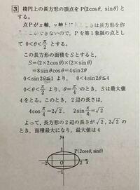 楕円 (x^2/4)+y=1 に内接し、辺が座標軸に平行な長方形のうちで、面積が最大となる長方形の2辺の長さと面積を求めよ。 写真は上記の問題の解説なのですが、9行目の 0≦sin2θ<1 のときなぜ1の方にはイコールがあ...