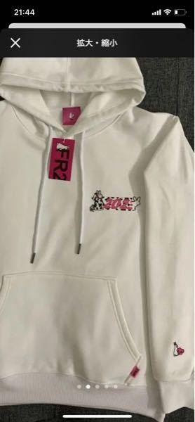 服のブランドのFR2の2023の意味って何ですか??
