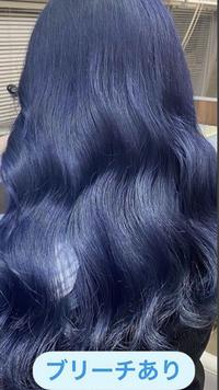 塾講師でこの髪色はやばいですか?バイトなんですけども。ブルーブラック系です。