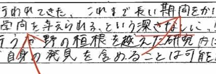 【至急】二次の答案の字について あした2次試験本番なのですが、こういう文字は答案に書いても大丈夫ですか?癖で書いてしまうもので、、、 あと、英語の時小文字のbやlだけ筆記体で書いてしまったり、そうでないものと混ざったりすることがあるのですが、それは大丈夫でしょうか? 受ける教科は英語数学Ⅲ理科です。