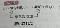高校1年 化学基礎 酸化還元と酸化数の質問です。  Nが-3と+2になる理由を式と共に知りたいです。
