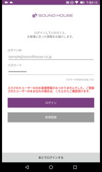 サウンドハウスにログインしたいのですが、ユーザーIDを忘れてしまい、下のような画面がでてきました。赤文字の「こちらから」ってどこのことですか?