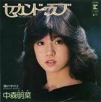 中森明菜の「セカンド・ラブ」77万枚と 松田聖子の「渚のバルコニー」51万枚とでは、  どちらが好きですか??