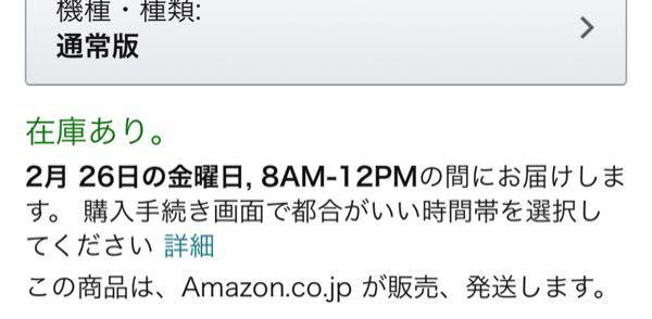 【至急】この写真のように表示されてるにも関わらず、お届け日時が指定出来ないのはなぜですか?注文の確認画面に、お届け日時指定する選択項目がありません。通常発送になってしまいます。どうしたらいいですか?
