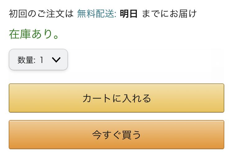 Amazonで初めてお買い物するのですが、 これは本当に明日に来るってことでいいのですか?急いでいて明日に来て欲しいのですが 、、