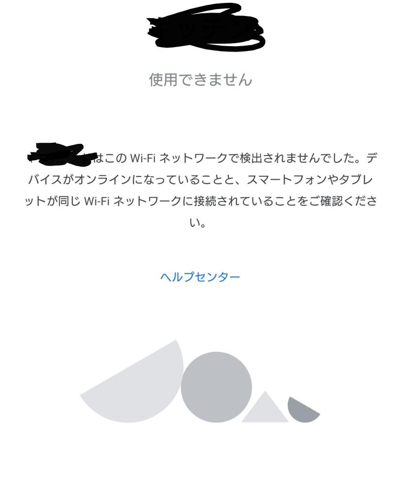 クロームキャストが繋がらない… 本日、クロームキャストが届いたのでgoogle homeのアプ...