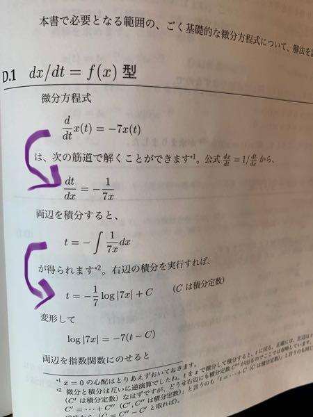 微分方程式 矢印の箇所が分からないです。 2つ目は7xではなくてxで良い気がするのですが、どなたか解説お願いします。