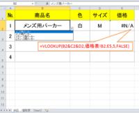 【ExcelのVLOOKUP関数を複数条件でのデータ抽出】 ExcelのVLOOKUP関数を複数条件でのデータ抽出で行き詰ってます…。 ①「商品名・色・サイズ・価格」が記載してある「価格表Sheet」を参照。 ②別Sheetの「納品Sheet(写真)」の表に「商品名・色・サイズ」を指定すると価格が出るようにしたいです。 ※「商品名・色・サイズ」はプルダウンリストで選ぶ。 ※商品名・色・サイズ...