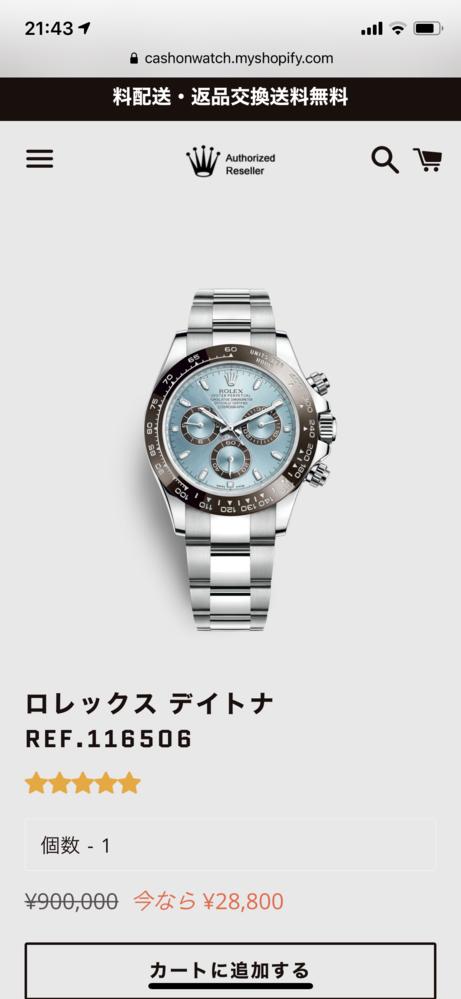 広告でこのようなロレックスの時計があるのですが、購入しても大丈夫なのでしょうか? 調べてみると1000万を超えるような価格も出てきました。 偽物でもデザインは綺麗なのでいいかなと思うのですが、そ...